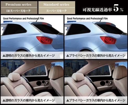 車外からは車内は一切見えませんが車内からの視認性抜群!