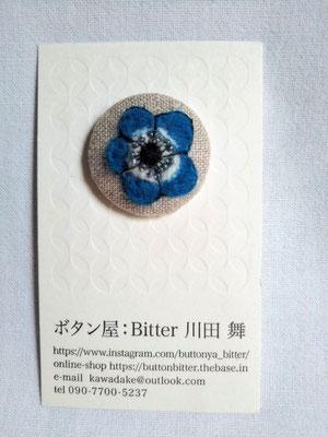 033-27 ボタニカルボタン・小(アネモネ)1980円