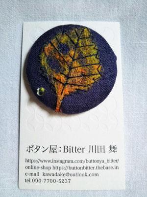 033-56 ボタニカルボタン・大(葉)2200円