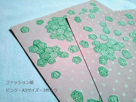 009-041 ファッション紙(ピンク・A3・3枚入)420円