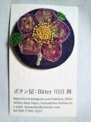 033-35 ボタニカルボタン・大(クリスマスローズ)2750円