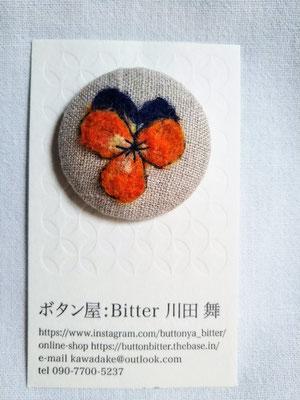 033-61 ボタニカルボタン・中B(春ビオラ)2090円