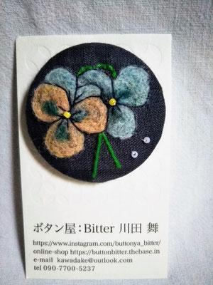 033-54 ボタニカルボタン・大(ビオラ)2200円