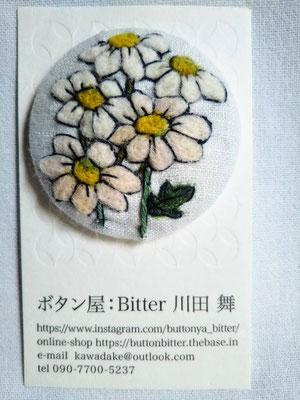 033-40 ボタニカルボタン・大(マトリカリア)2970円
