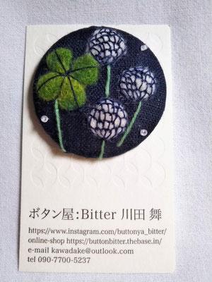 033-46 ボタニカルボタン・大(クローバー)2750円