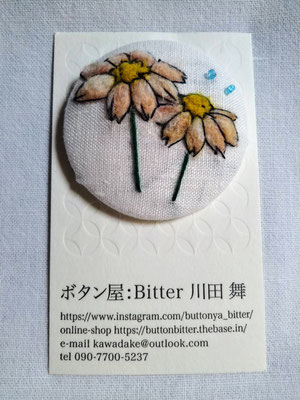 033-59 ボタニカルボタン・大(カモミール)2200円