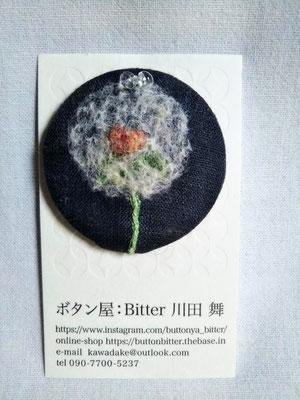 033-31 ボタニカルボタン・大(わたげ)2200円