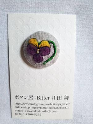 033-27 ボタニカルボタン・小(ビオラ)1980円
