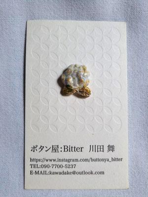 033-44 陶土ボタンB 1650円