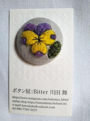 033-28 ボタニカルボタン・中(ビオラ)2090円