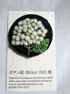 033-9 ボタニカルボタン・大(白あじさい)2530円