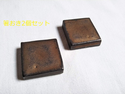 箸おき2個セット 3.0cm角 880円