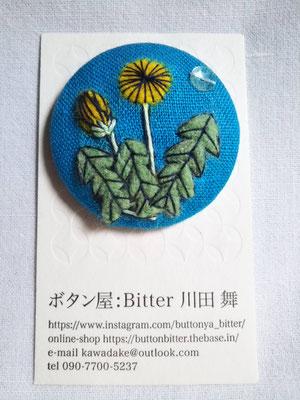 033-53 ボタニカルボタン・大(たんぽぽ)2200円