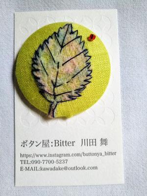 033-2 ボタニカルボタン・大(葉)1980円