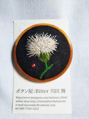 033-67 ボタニカルブローチ・大(アザミ)4180円