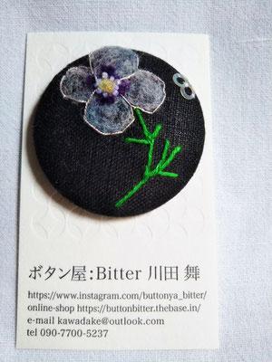 033-51 ボタニカルボタン・大(パンジー)2200円