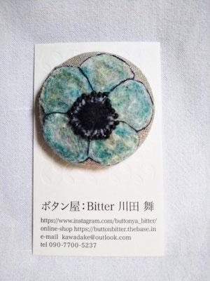 033-36 ボタニカルボタン・大(アネモネ)2750円