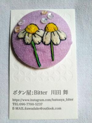 033-2 ボタニカルボタン・大(カモミール)1980円