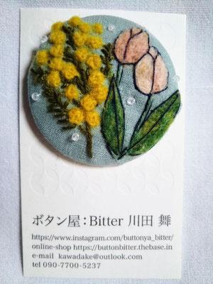 033-34 ボタニカルボタン・大(ミモザとチューリップ)2530円