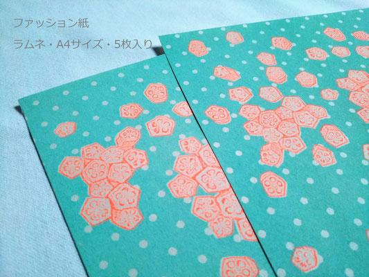 009-045 ファッション紙(ラムネ・A4・5枚入)350円