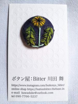033-60 ボタニカルボタン・小A(たんぽぽ)1760円