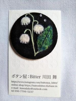 033-32 ボタニカルボタン・大(すずらん)2530円