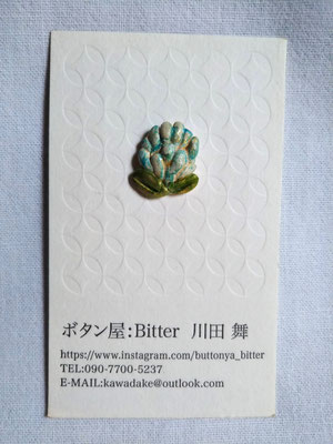 033-44 陶土ボタンA 1650円