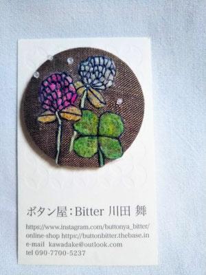 033-37 ボタニカルボタン・大(千日紅と四葉)2750円