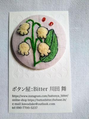 033-2 ボタニカルボタン・大(すずらん)1980円
