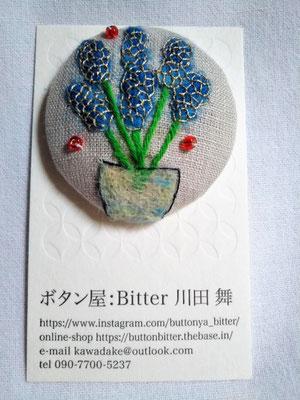 033-47 ボタニカルボタン・大(ムスカリ)2750円