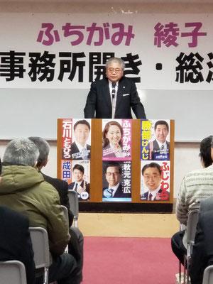 ふちがみ綾子連合後援会 会長 上田文雄弁護士