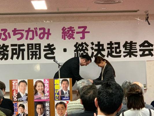 立藏選対委員長と熱い握手