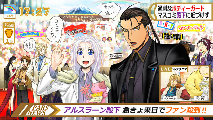 TVアニメ『アルスラーン戦記』第22話エンドカード/イラスト