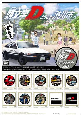 オリジナル フレーム切手「渋川市 頭文字Dマンホール巡り」