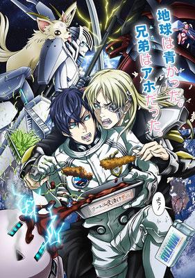 TVアニメ『宇宙戦艦ティラミス』キービジュアル描き下ろし /原画