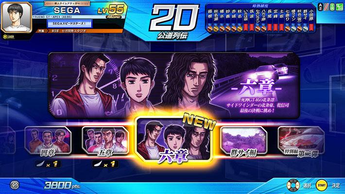 セガ ドライブゲーム『 頭文字D ARCADE STAGE Zero』 ストーリーモード公道列伝-六章- ・追加キャラ描き下ろし/原画