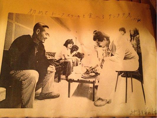 1974年 一億で初めてトーフステーキを食べるカルロス・サンタナ
