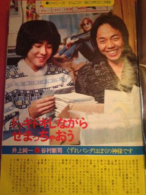 同雑誌に写っていた谷村新司。若っ!
