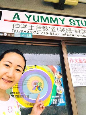 A YUMMY STUDY 伸学土台教室(伊丹市野間北6-3-28)