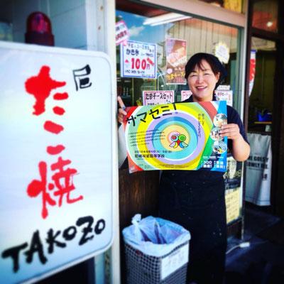 たこ焼 タコゾウ(TAKOZO) 尼崎店(久々知1-5-3)