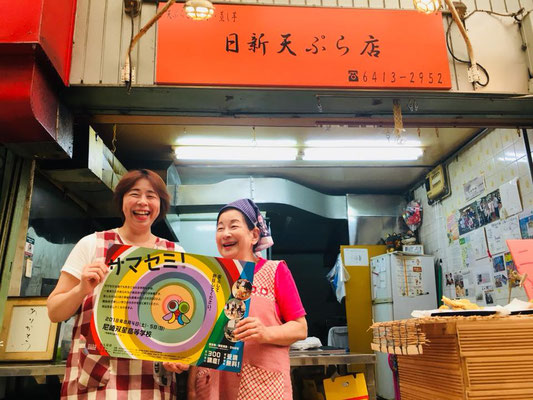 日新天ぷら店(建家町83)