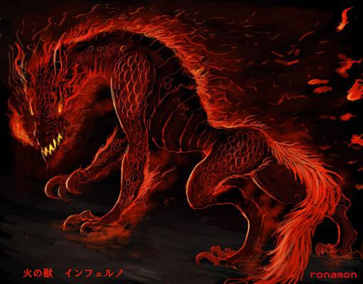 火の獣、煉獄のケモノ