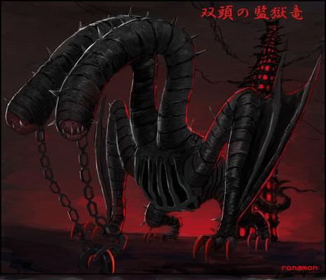 双頭の牢獄竜 獄卒竜