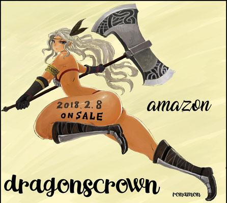 ドラゴンズクラウン アマゾン