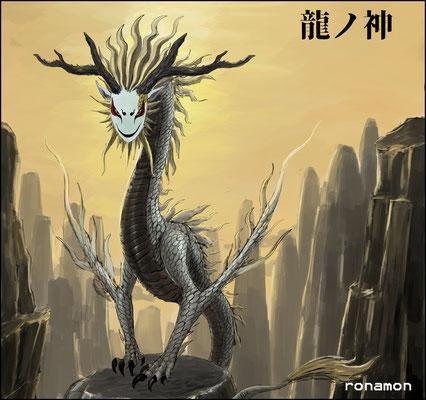 龍の神 奥地に棲む仙人のような龍