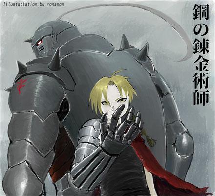 鋼の錬金術師
