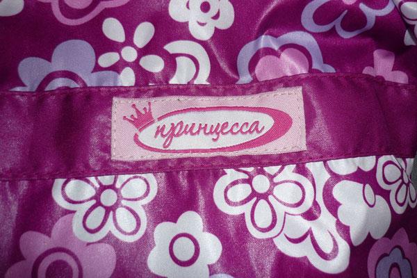 Этикетка Принцесса