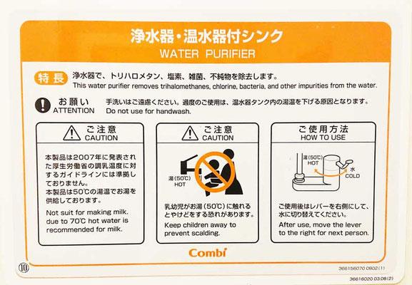 2階 浄水器・温水器付きシンク注意書き