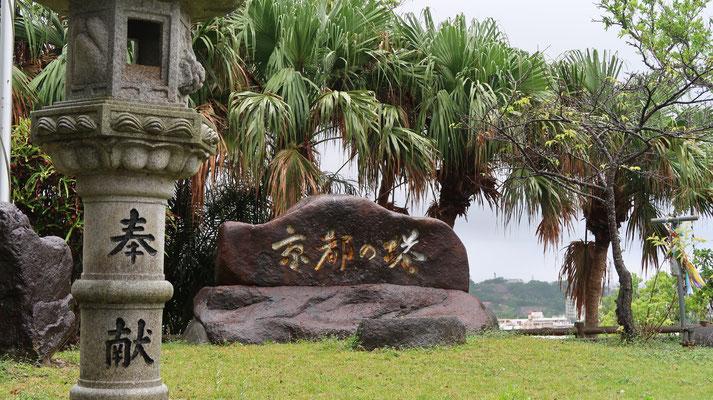 Reiseberichte Herbstlaub Und Okinawa 2019 Nach Japan Reisen Mit