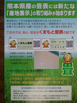 熊本産い草の産地表示について